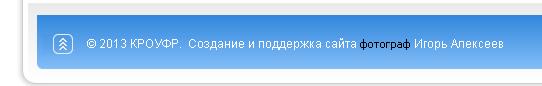 Кто управляет сайтом КРОУФР?