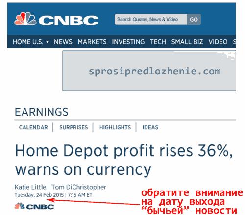 Прибыль компании Home Depot выросла на 36%