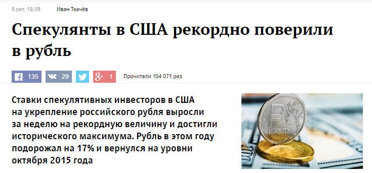 """""""Хорошие"""" новости для рубля"""