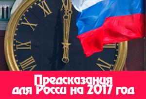 Прогноз развития экономики России на 2017 год