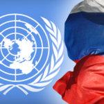 Прогноз ООН по российской экономике