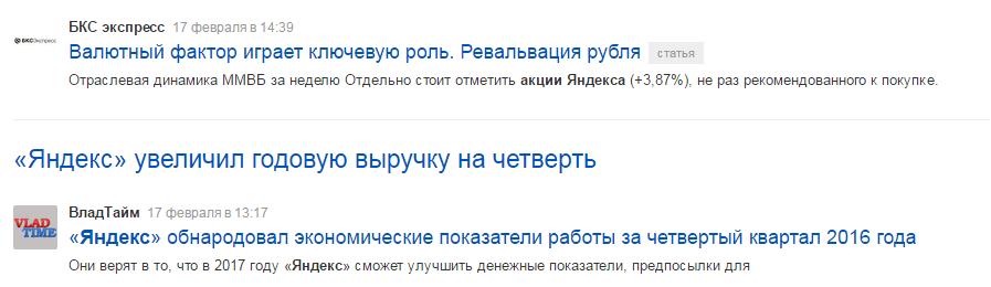 Новости акции Яндекс